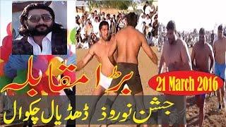 Zafar Supari in Cool Kabaddi Match Dhudyal Chakwal Pakistani Kabaddi Match 32 2016 EID SPECIAL