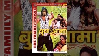 बुबा आमा - Buba Aama - Classic Movie