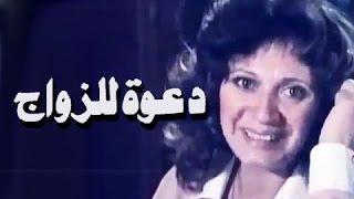 الفيلم العربي: دعوة للزواج