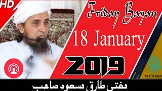 Friday Bayan | Juma Bayan | 18 January 2018 | Mufti Tariq Masood | Islamic Views | HD