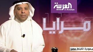 مرايا:  تحية سعودية لأقباط مصر