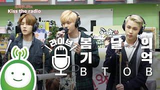 [슈퍼주니어의 키스더라디오] 비투비(BTOB)