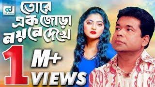 Tore Ak Jora Noyone | Salma | Monir Khan | Lyrical Video | Bangla New Song 2017 | CD Vision