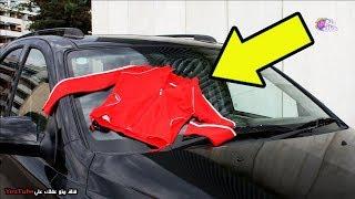 إذا رأيت ملابس على سيارتك لا تلمسه أبداً فقط - اهرب على الفور !!
