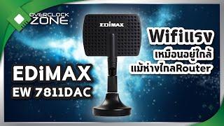 รีวิว EDiMAX EW 7811DAC : Wi-Fi Adapter