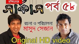 Bangla Natok - Cholitese Circus  Part 58