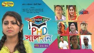 PHD Salman | Episode 26-30 | Dharabahik Natok | A K M Hasan, Lutfor Rahman George | CD Vision
