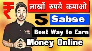 Top 5 Best Easy ways To Earn Money Online | Earn Money Online India Hindi |how to earn money online