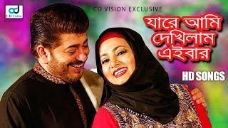 Jare Ami Dekhilam Aiber | Dil (2016) | Full HD Movie Song | Naim | Shabnaz | CD Vision