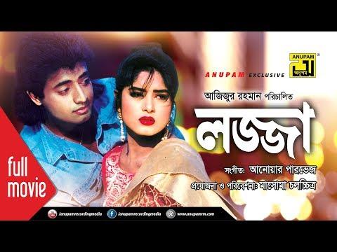 Xxx Mp4 Lozza লজ্জা Mousumi Omor Sani A T M Shamsuzzaman Rajib Bangla Full Movie 3gp Sex