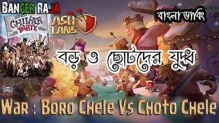 Clash of Clans Funny Bangla Dubbing Part 1 | Boro Cele Vs Choto Cele | COC Dubbing