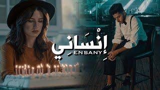 اوزيكس &الياس&زيلالا- إنساني  (فيديو كليب حصري) | ozx & Elias& z lala-ENSANY - Official Music Video
