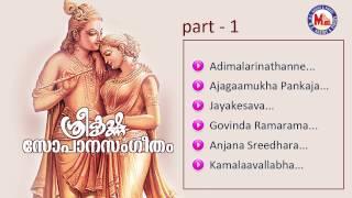 Sree Krishna Sopanasangeetham (Part 1) | Malayalam Devotional Album | Audio Jukebox