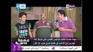 """مهمة خاصة - """" ماركو """" احد الهاربين من حكم الإعدام يرفض الحديث مع احمد رجب """" بكرهك شكلك رخم """""""