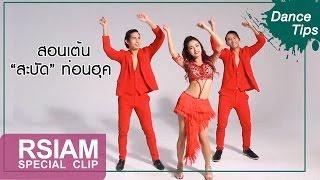 คลิปสอนเต้นท่อนฮุค เพลง สะบัด (Flick) : กระแต อาร์สยาม | Kratae Rsiam
