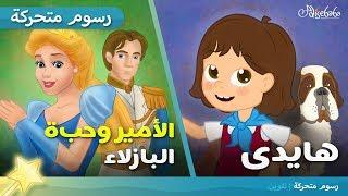 الأميرة وحبة البازلاء + هايدى قصة للأطفال الرسوم المتحركة رسوم متحركة