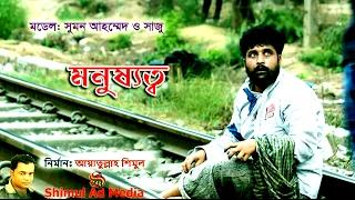 Best Heart Touching Bangla Short Film 2017 | Monushotto | Bangla Short Film 'মনুষ্যত্ব' Sumon Ahmed