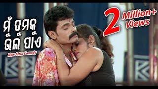 New Jatra Comedy - ତମ ଆଗରେ ଦୁଧ ହାଣ୍ଡି ମୁକୁଳା ଅଛି - Tama Aagare Dudha Handi Mukula Achhi