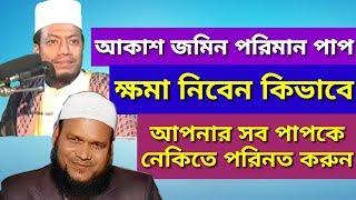 ভিডিওটি দেখে অবশ্যই তাওবা করবেন ইনশাআল্লাহ। আল্লাহর ক্ষমা ও আপনার তওবা mufti amir hamza razzak bin