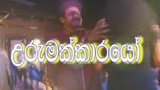 උරුමක්කාරයෝ   Urumakkarayo   Classical Sinhala Film