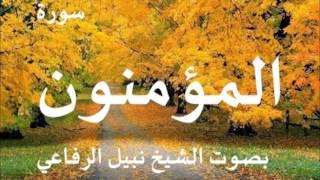 سورة المؤمنون بصوت الشيخ نبيل الرفاعي
