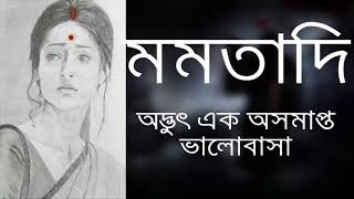 Audio Book Bangla. Momotadi. Bivutivushan Bondopaddhay.