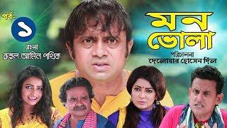 Mon Vola । Bangla Comedy Natok । Episode 01 । Akhomo Hasan । Shompa