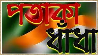 Riddle on Flags of Nations | জাতীয় পতাকা নিয়ে ধাঁধা | Riddle #14 | Bangla Brain Teaser Puzzle