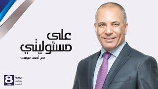 على مسئوليتي - أحمد موسى - مع احمد موسي  الجزء الاول 24-4-2016
