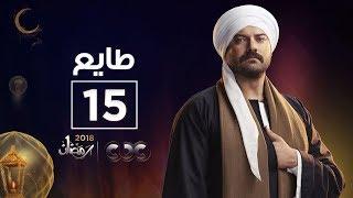 مسلسل طايع | الحلقة الخامسة عشر | Tayea Episode 15