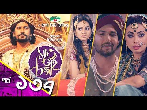 Xxx Mp4 সাত ভাই চম্পা Saat Bhai Champa EP 137 Mega TV Series Channel I TV 3gp Sex