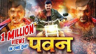 इस फिल्म ने Pawan Singh का किश्मत बदल दिया | Pawan Singh Super Hit FIlm |