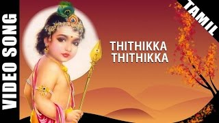 Thithikka Thithikka Video Song | Sirkazhi Govindarajan Murugan Devotional Songs