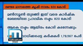 Heavy Rains In Kerala: Losses Of Rs 820 Cr Estimated| Mathrubhumi News