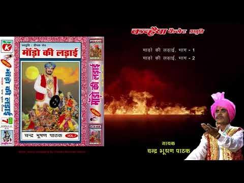 Xxx Mp4 Alha Mado Ki Ladai यानि बाप का बदला उदल ने लिया MP3 Audio Jukebox Chandra Bhushan Pathak 3gp Sex