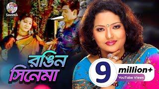 Momtaz - Rongin Cinema | Bondhu Amar Paner Dokandar | Soundtek