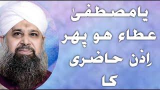 ya mustafa ata ho phir izn hazri ka  by Owais Raza Qadri at Raiwind new & latest mehfil