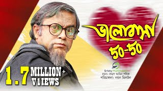 Valobasa 50-50 | ভালোবাসা ৫০-৫০ | Akhomo Hasan & Nayan Babu | New Bangla Natok