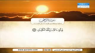 تلاوة من سورة الرحمن بصوت الشيخ احمد بن علي العجمي