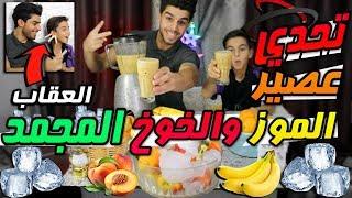 تحديات رمضانية 2018 #تحدي_Juices frozen #تجمد عقلي#حسوني نحولت عينة #عمار ماهر#تحشيش😂😍