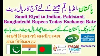 Saudi Riyal Rate Today in Pakistan | Saudi Riyal Indian Rupees Exchange March 2018 Urdu Hindi