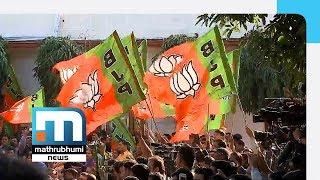 BJP, Shiv Sena Fight It Out In Bypolls In Maharashtra | Mathrubhumi News