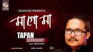 Ma Go Ma | মা গো মা | Tapan Chowdhury | Mother's Day Special | Soundtek