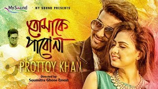 Tomake Pabo Na | Official Trailer | Prottoy Khan | Soumitra | Musical Film