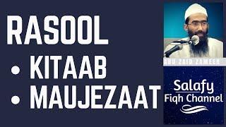 Rasool - Kitaab aur Maujezaat   Abu Zaid Zameer