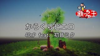 【カラオケ】からくりピエロ/40mP feat. 初音ミク
