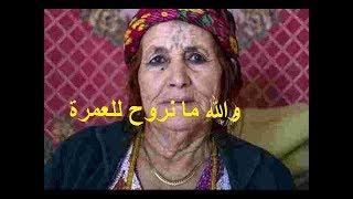 شاهد عجوز جزائرية من ولاية الجلفة تقصف حكام السعودية بكلام من رصاص (والله مانروح للعمرة)