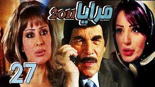 Maraya 2011 Series - Episode 27 | مسلسل مرايا 2011 - الحلقة 27