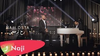 Naji Osta & Salah Kurdi- Rah Tirjaai [Music Video] / ناجي أسطا وصلاح الكردي - رح ترجعي