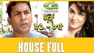 Drama Serial | House Full | Epi 81 -85 || ft Mosharraf Karim, Sumaiya Shimu, Hasan Masud, Sohel Khan
